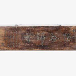 Chinese Wood Panel All Art Pewaukee WI 2